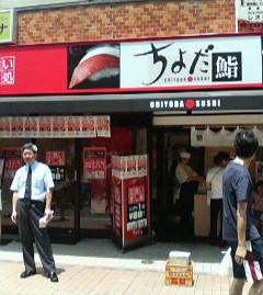 寿司「ちよだ寿司」