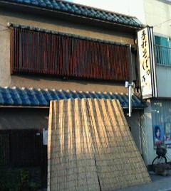 蕎麦「刀屋」長野県上田市