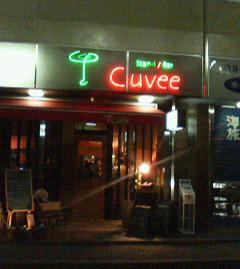 横浜「Cuvee(キュベェ)」スタンドバー