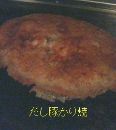 横浜・お好み焼き(2月27日)