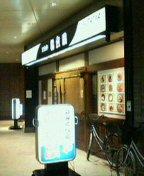 居酒屋?立ち飲み?「帆立屋」JR川崎駅西口